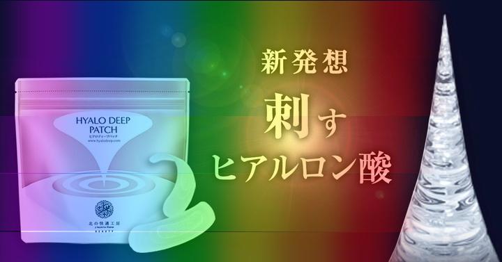 ヒアロディープパッチ_効果_top