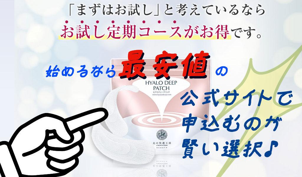 ヒアロディープパッチ_最安値_001