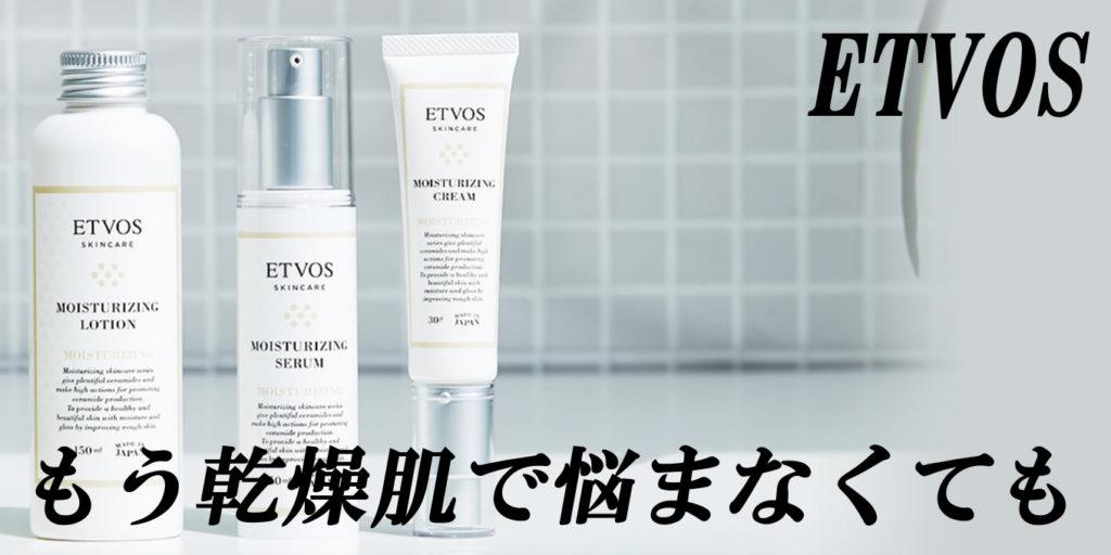 ETVOS(エトヴォス)_効果_乾燥肌_TOP